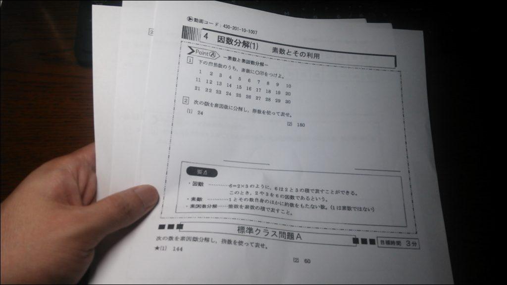 秀英id予備校講師