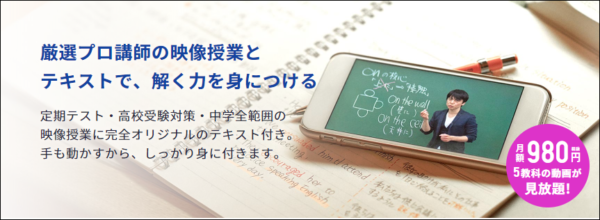 通信教育 専用タブレット