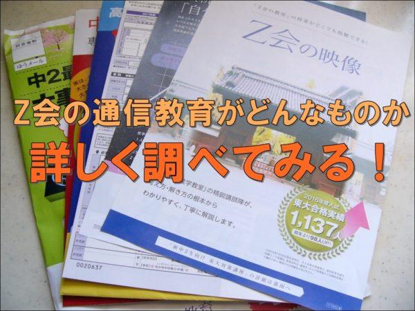 中学生 Z会 通信教育