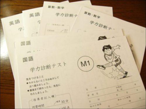 中学生 通信教育 公文