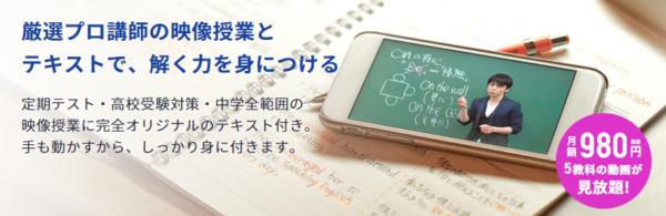 中学生通信教育タブレット