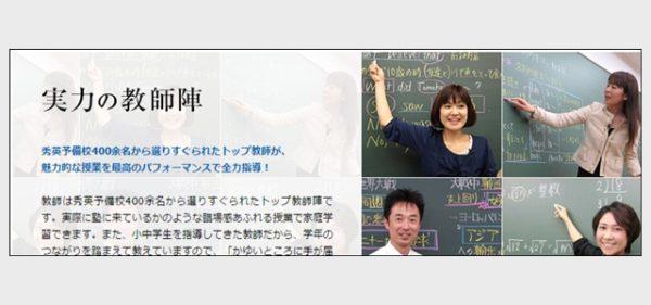 中学生の通信教育「秀英id予備校」の講師がすごいって評判!?いざ体験!