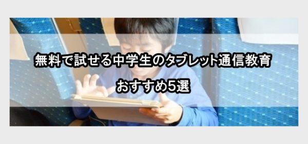 無料で試せる中学生のタブレット通信教育おすすめ5選