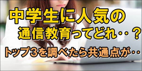 中学生 人気 通信教育