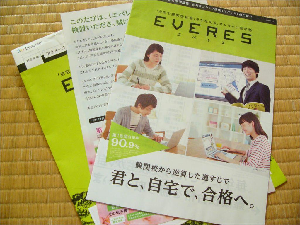 進研ゼミ エベレス
