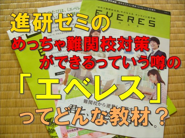 """中学生の通信教育""""進研ゼミ「エベレス」""""ってどんな教材?"""