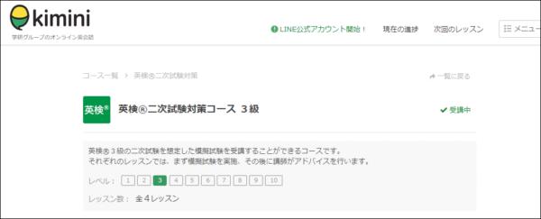 オンライン英会話ランキング①学研Kimini英会話