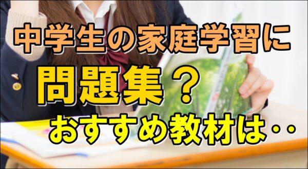 中学生の家庭学習に問題集?それとも最新の通信教育がおすすめ!?