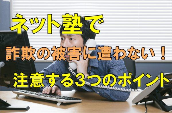 中学生の通信教育|ネット塾で詐欺の被害に遭わないために注意する3つのポイント!