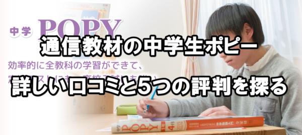 中学生 通信教育ポピー 評判