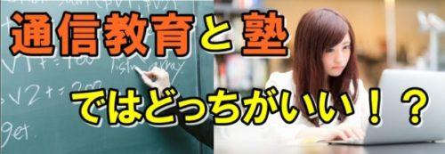 中学生 通信教育 塾 比較