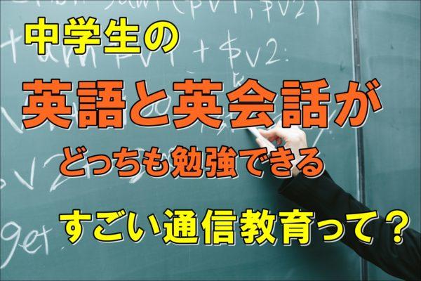 中学生 通信教育 英語
