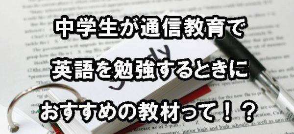 中学生が通信教育で英語を勉強するときにおすすめの教材って!?