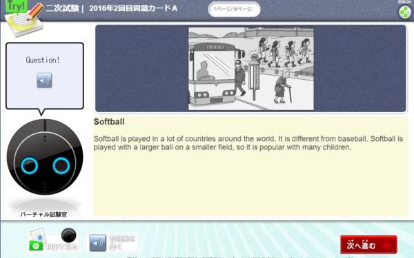 公式サイト:旺文社 英検ネットドリル
