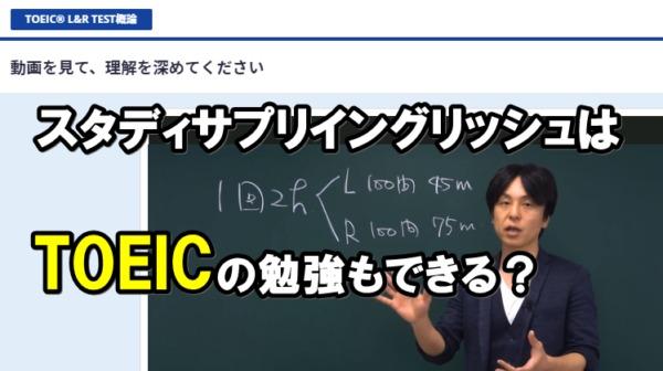 中学生の通信教育スタディサプリイングリッシュはTOEICの勉強もできる?
