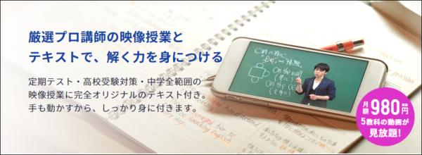 中学生 通信教育 タブレット おすすめ
