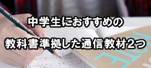 中学生 教科書準拠 通信教材
