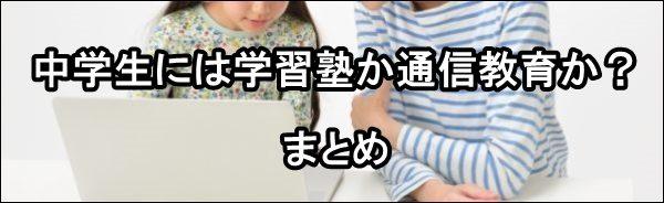 中学生 学習塾 通信教育
