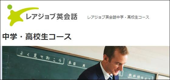 中学生 英会話 通信教材