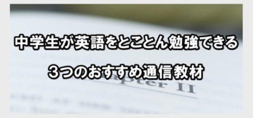 中学生が英語をとことん勉強できる3つのおすすめ通信教材
