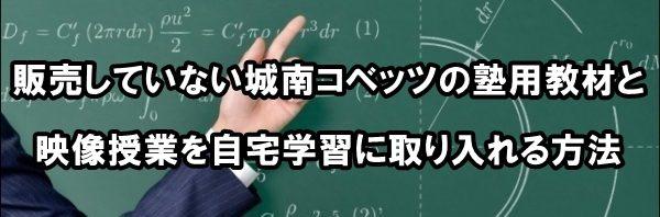 学研教室 塾用教材