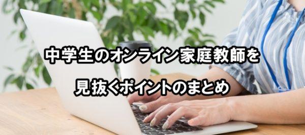 オンライン家庭教師 中学生