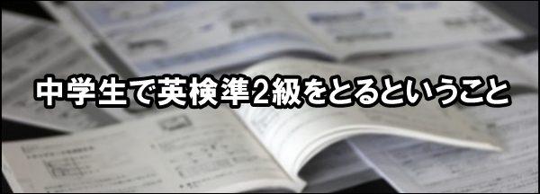 中学生 英検準2級 勉強