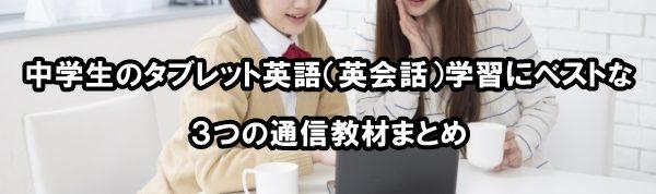 中学生 英語 タブレット