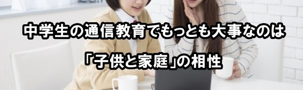 中学生 通信教育 口コミ