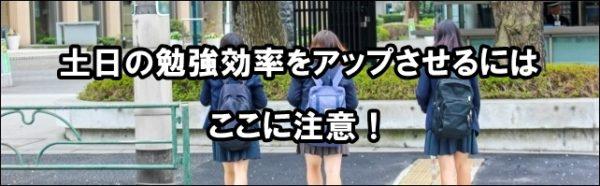 中学生 土日 勉強