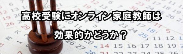 高校受験 オンライン家庭教師