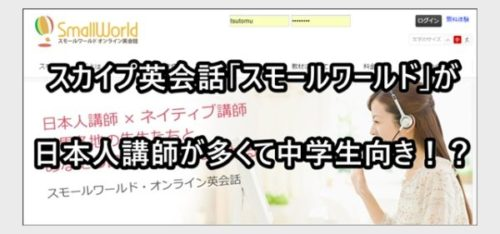 中学生の通信教育|スカイプ英会話「スモールワールド」は日本人講師が多くて中学生向き!?