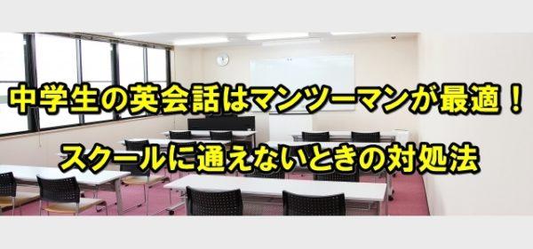 中学生の通信教育|英会話はマンツーマンが最適!スクールに通えないときの対処法