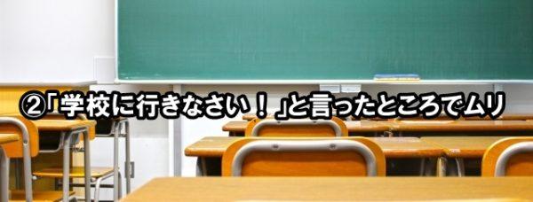 不登校 中学生 親 対処法