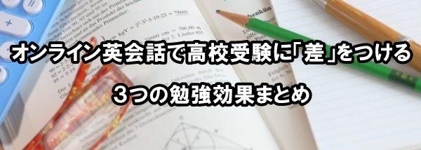 オンライン英会話 高校受験