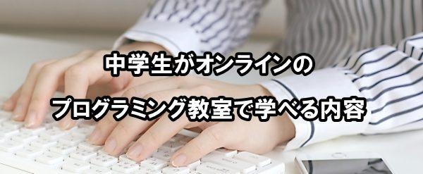 プログラミング 中学生 オンライン