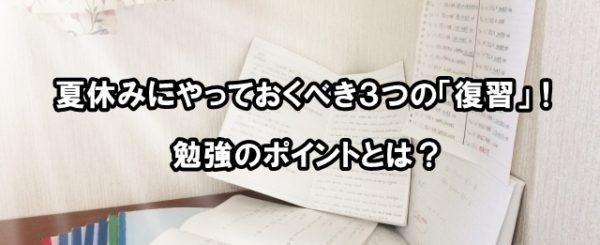 中学生 夏休み 復習