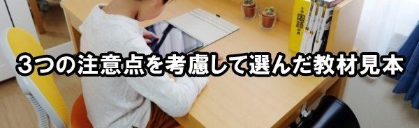 中学生 通信教育 選び方