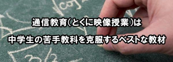 通信教育 中学生 数学