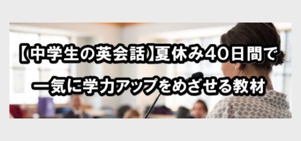 中学生が英会話を夏休み40日間で一気に学力アップをめざせる通信教育