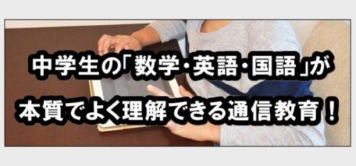 中学生の数学・英語・国語が本質でよく理解できる通信教育とは?