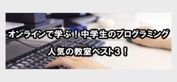中学生の通信教育|オンラインで学ぶ!プログラミング人気の教室ベスト3!