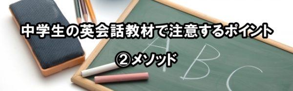 中学生 英会話 教材