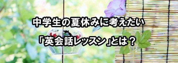 中学生 英会話 夏休み