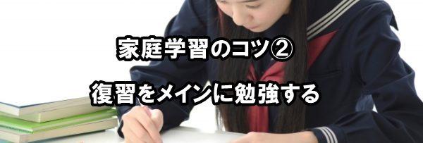 中学生 家庭学習 コツ