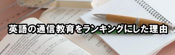 英語 通信教育 ランキング
