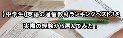 英語 通信教材 ランキング