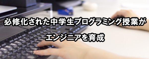 中学生 プログラミング 授業 必修