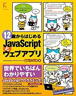 中学生 プログラミング 参考書