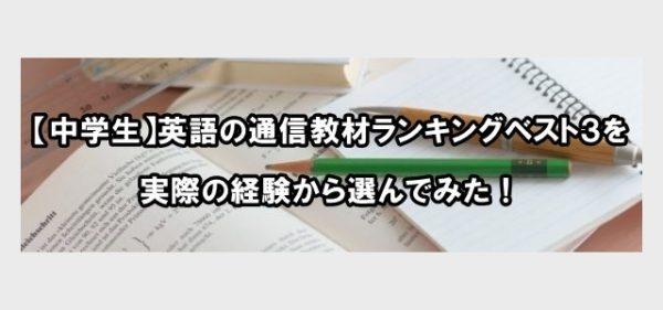 中学生向き「英語」通信教育ランキングベスト3を実際の経験から選んでみた!